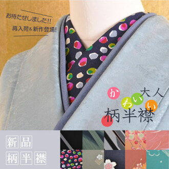Adult half-collar Han-ERI pattern ★ adult cute pattern Kimono ★ cc2014