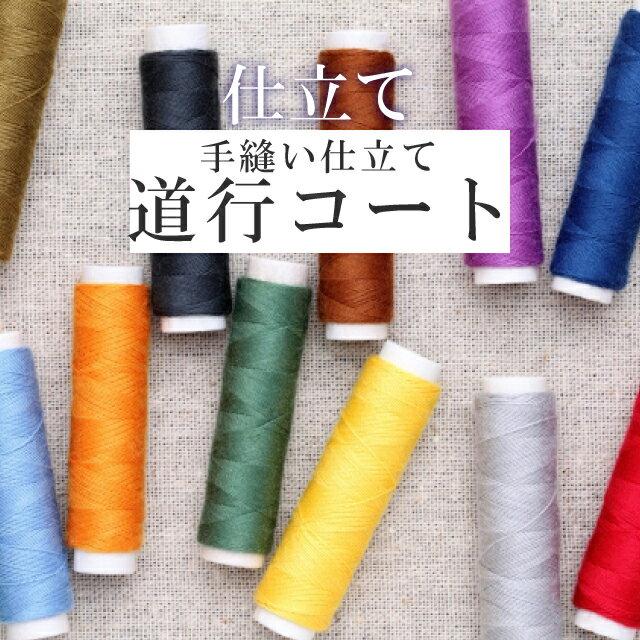 道行 みちゆき コート 手縫い 単衣 袷 お仕立...の商品画像