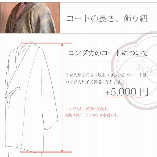 道行 みちゆき コート 手縫い 単衣 袷 お仕...の紹介画像2