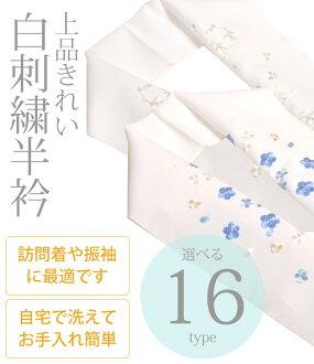 Han-ERI half-collar white embroidery blue kimono graduation ceremony entrance ceremony Shichi chic ornate or 18050-sale clothes time