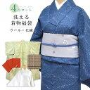 【福袋】 お得な5点セット 洗える着物 福袋 ウール 化繊 ...