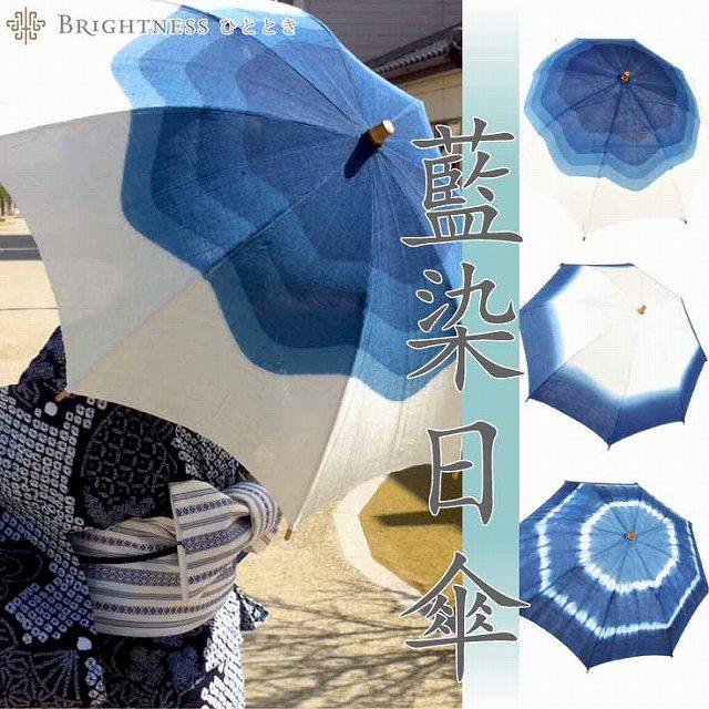藍染日傘 あいぞめひがさ