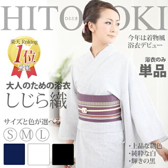 yukata [しじら texture] cotton hemp high quality one piece of article dance [high-quality yukata yukata for women] [deep-discount mail order value yukata ユカタ sale] ykt006 [easy ギフ _ packing]