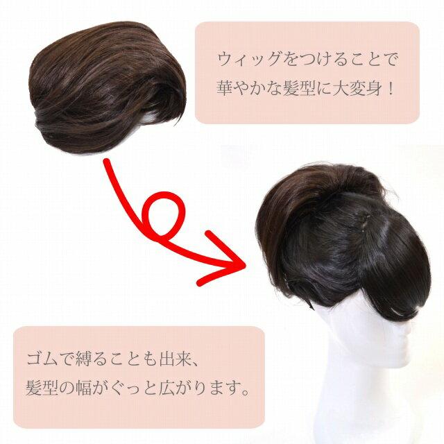 ウィッグ 和装 ソフトピース 東京プリンセス ...の紹介画像2