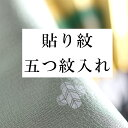 【20OFF】貼り紋・五つ紋 全てのお着物に(留袖・喪服・ 訪問着 ・色無地)などに (貼紋) naoshi-mon11【pre】【着物ひととき】sin50..