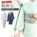 裄 直し・お着物をあなたのぴったりのサイズに直します naoshi-yuki【着物ひととき】sin5032_shitate【仕立て】 お中元