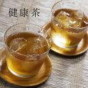 【ゆうメール便 送料無料】厳選した18種の国産原料を調合した健康茶 ティーバッグ15g×15P チャック付袋入り【国内産 ノンカフェイン 水出し お茶】