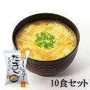 送料無料 コスモス食品 ふんわりたまごのおみそ汁 10食セット フリーズドライ 化学調味料無添加
