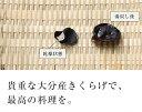 大分産椎茸小粒どんこ 45g【マクロビオティック・ムソー】【05P03Dec16】