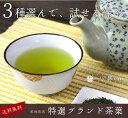 【送料無料】3種選んで試せる緑茶セット 20g