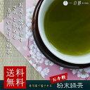 お茶 緑茶 粉末茶 50g×2 茶 粉末緑茶 冷茶 お茶 緑茶 粉末茶
