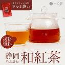 ショッピングお茶 送料無料 静岡 和紅茶 70g 茶葉 国産 やぶきた お茶