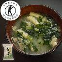 【特定保健用食品】松谷のおみそ汁 白みそ フリーズドライ【特保 減塩 即席 インスタント】