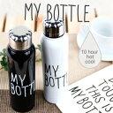 RoomClip商品情報 - マイボトル おしゃれ マイ水筒 タンブラー 保温 ステンレス 水筒 エコ MY BOTTLE 布袋付き