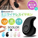 イヤホン bluetooth4.1 ブルートゥース ワイヤレス 高質 iphone ヘッドホン 片耳 ハンズフリー 通話可能 高音質 超軽量 超小型 ノイズキャンセリング搭載 ヘッドセット iphone 充電イヤホン Bluetooth ヘッドホン