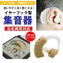 集音器 耳かけ イヤーフック 左右両耳 対応 ボリュームダイヤル 音量調節機能 集音機 電池式 収納ケース付