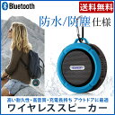 C6 bluetooth スピーカー 防水 高音質 ワイヤレス通話可能 ブルートゥーススピーカー B...
