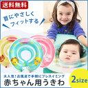安心設計 赤ちゃん用浮き輪 知育用 首リング スイマー