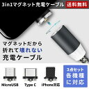 iPhone Android 3in1マグネット充電ケーブル アイフォン アンドロイド 充電器 USB Type-C MicroUSB タイプC Lightning ライトニングケーブル 2.1A急速充電