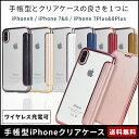 iPhoneケース 手帳 クリア iPhoneX iPhon...