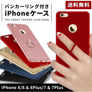 iPhone ケース スマホリング付き iPhoneXケース iPhon
