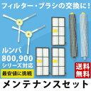 ルンバ メンテナンスセット 800 900シリーズ対応 フィ...