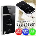 USB充電式電気シェーバー 髭剃り メンズ 電動 ひげ剃り ...