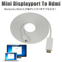 Mini Displayport To Hdmi 変換ケーブル アップル 変換アダプタ (Apple Macbook/windows 対応) mini displayport thunderbolt port ケーブル