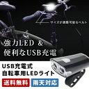 自転車 ライト USB充電式 LEDライト 自転車用ライト ...