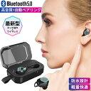 bluetooth5.0 イヤホン ワイヤレスイヤホン 両耳 片耳 防水 マイク スポーツ ランニング ブルートゥース iPhone 7 8 X XS IPX7 完全 防水 android 高音質 充電ケース付き