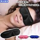 立体型 アイマスク 軽量 安眠 快眠グッズ 圧迫感なし 睡眠 旅行 機内 仮眠 リラックスグッズ 目隠し 調整可 レディース メンズ