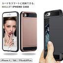 iPhone ケース スライド式カード入れ付き iPhone...