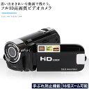 【お得なクーポン配布中!】 ビデオカメラ フルハイビジョン デジカメ 高画質 動画撮影 HD1080...