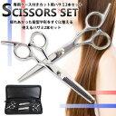 【送料無料】散髪 理容 はさみ ヘアカット スキバサミ 2本セット 散髪はさみ