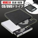 【送料無料】dvdドライブ 外付けUSB2.0外付けポータブ...