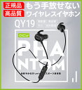 Bluetooth イヤホン スポーツ iPhone7/7 plus スマホ対応 高音質 防水 QY19 Bluetooth4.1 運動イヤフォン ブルートゥース イヤホン ラ..
