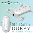 ドローン DOBBY ドビー ラジコン カメラ付き スマホ 小型 ZERO TECH ゼロテック 本体 セルフィー 日本語マニュアル付 プロペラ