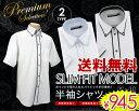 【送料無料ファイナルセール】 形態安定/抗菌防臭 パイピング/スリム半袖Yシャツ♪4サイズ(S・M・L・LL) 形態安定加工 ワイシャツ Yシャツ ドレスシャツ メンズ 半そで 【RCP】