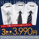 【即納】長袖スリムワイシャツ3枚セット!今ならネクタイ3本プレゼント / モノトーン系 / 5サイズ(S・M・L・LL・3L) ドレスシャツ Yシャツ メンズ / ビジネス・フォーマルに!【形態安定】【スリム】