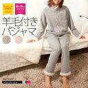 【送料無料】メリノン羊毛付きパジャマ【日本製】【オーストラリア産 羊毛】【防寒 対策】【あったか】【あたたかい】【暖かい】