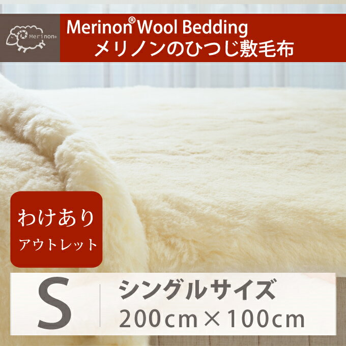 【アウトレット】【羊毛】【あったか】【あたたかい】【暖かい】【防寒 対策】わけありメリノンのひつじ敷毛布シングル【送料無料】