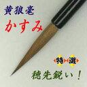 かすみ 【細筆・コリンスキー】