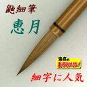 恵月 【書道・細字・宛名・賞状】