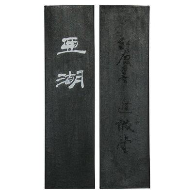 亜湖 5丁型 進誠堂 【鈴鹿墨】未仕上