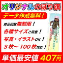 1枚407円から!フルオーダー『インクジェットのぼり旗』各種サイズ 3枚〜100枚オリジナルのぼり旗