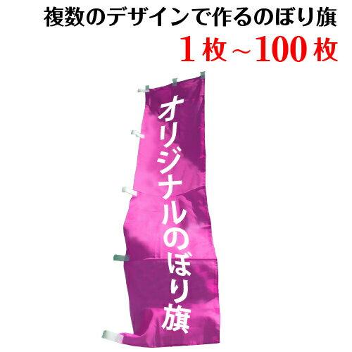 複数デザイン用 のぼり旗 オリジナル 1枚から ...の商品画像