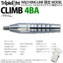 【メール便NG】【送料無料】TRIPLEIGHTWILDKINGLINE限定MODELCLIMB4BA【トリプレイトワイルドキングラインクライムSOFTDARTSソフトダーツ