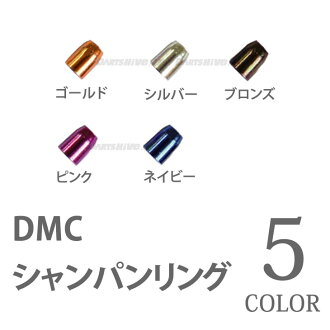 DMC ROCKET 비행 전용 샴페인 반지 5color 【 디 엠 시 알루미늄 CHANPAN RING FLIGHT 액세서리 샤프트 링 소프트 다트 게임 10P31Aug14