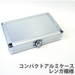 【メール便不可】コンパクトアルミダーツケース【レンガ調】ダーツコンパクト収納旅行持ち運び簡単AluminumCaseDARTSCASE