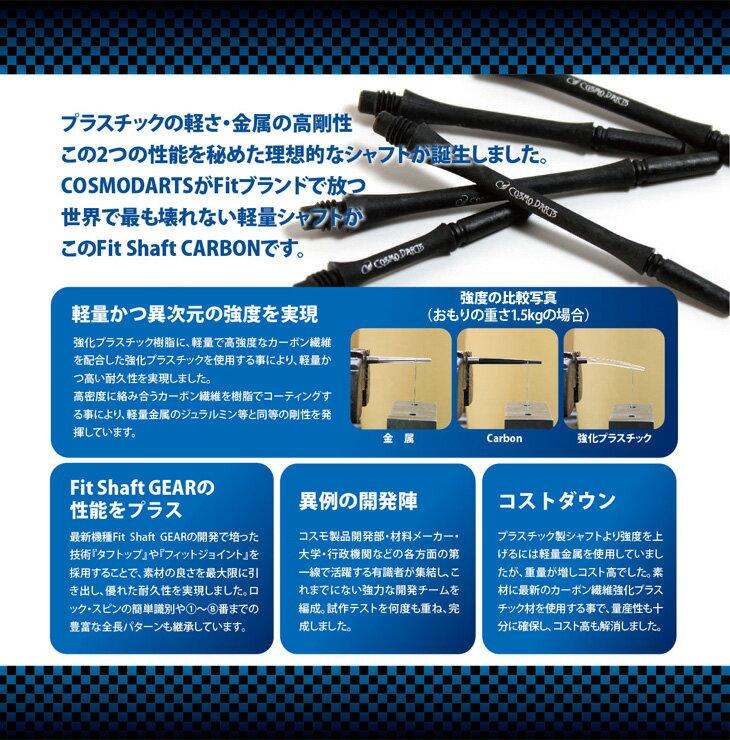 Fit Shaft COLOR Carbon ...の紹介画像2
